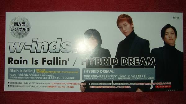 【ミニポスターF6】 w-inds./Rain Is Fallin' 非売品!
