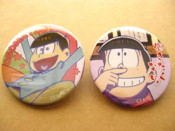 ★【おそ松2種セット】おそ松さん 缶クリップバッジ/2_画像1