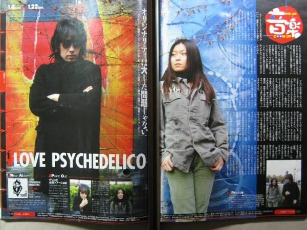 02【オリジナリティは大した問題じゃない】love psychedelico ♯