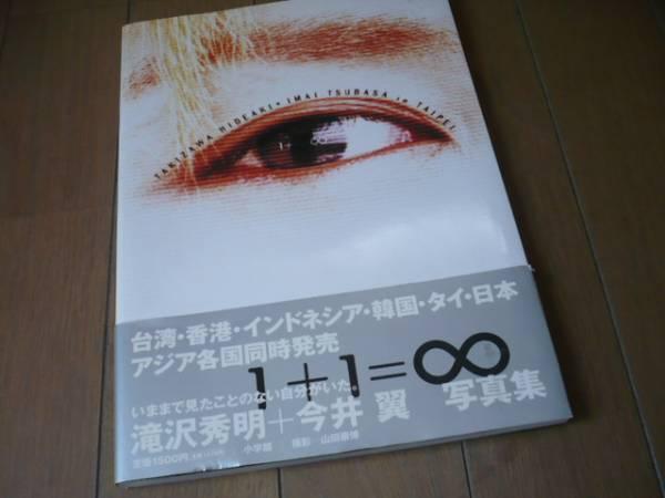 ●タッキー&翼●1+1=∞写真集【送料164円】