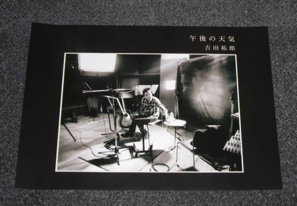 吉田拓郎 [午後の天気] 限定ポスター A2サイズ