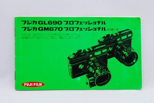 超希少!!■Fujica GL690 GM670 Pro 使い方 使用説明書◆T160