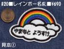 ■ワッペン#020■レインボー名札■にじ虹くも雲ネーム名入れ