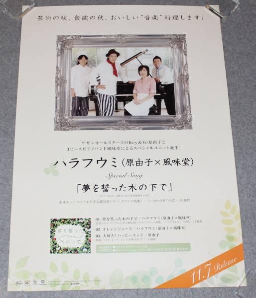 Э6 ポスター ハラフウミ/原由子 風味堂 [夢を誓った木の下で]