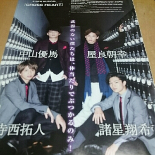p5◆ステージスクエア 2016.8 vol.22 屋良朝幸 中山優馬 諸星翔希 寺西拓人 ジャニーズJr.