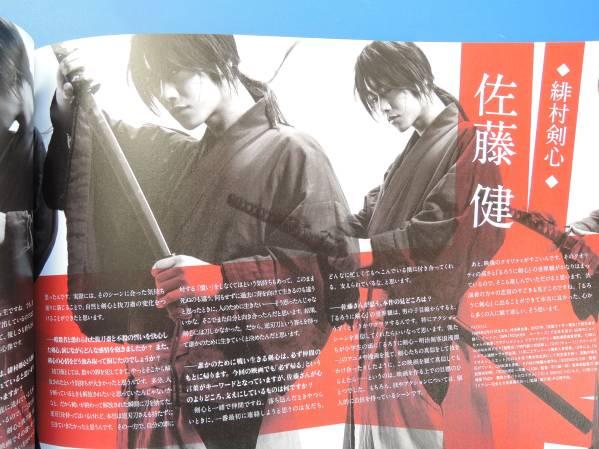 るろうに剣心実写映画劇場版パンフ/2012年作品佐藤健武井咲