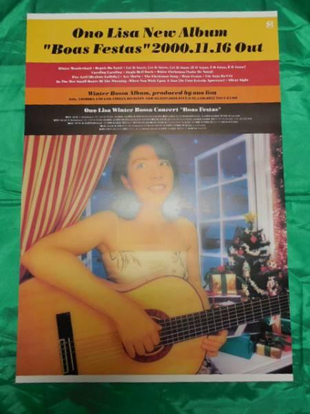 小野リサ Boas Festas B2サイズポスター