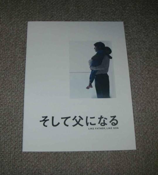 「そして父になる」プレスシート:福山雅治/尾野真千子/井浦新 ライブグッズの画像