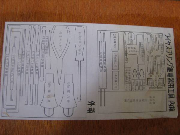ワイヤースプリング継電器用工具 一式 骨董 珍品_画像2
