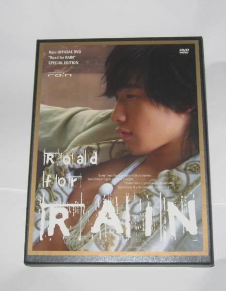 Rain ピ DVD Road for RAIN スペシャル・エディション 切手可
