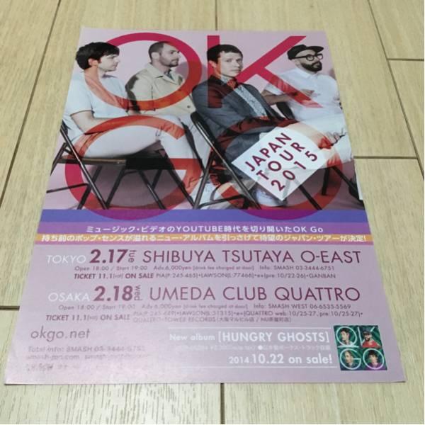 ok go オーケー・ゴー 来日 告知 チラシ ライブ 2015 tour