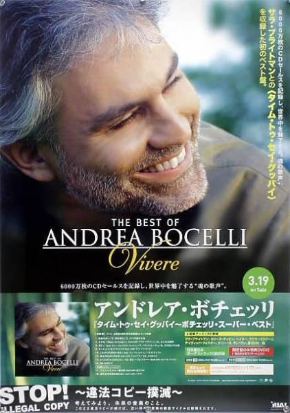 ANDREA BOCELLI アンドレア・ボチェッリ B2ポスター (Z20013)
