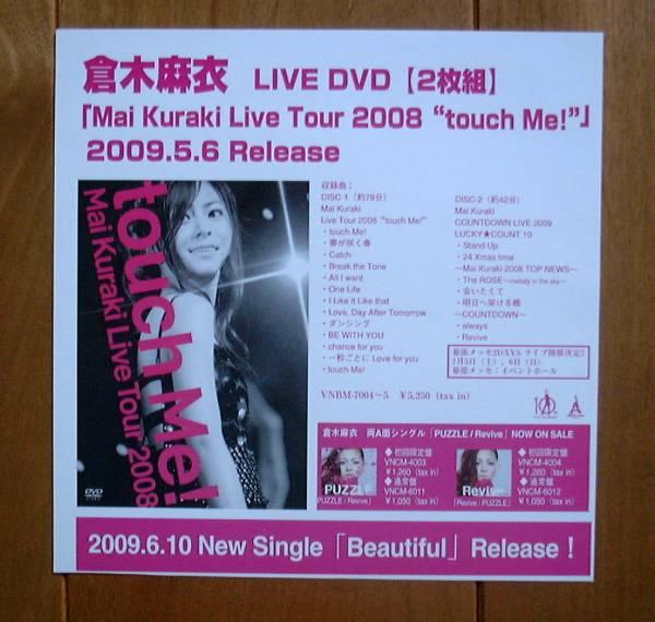 ☆倉木麻衣 Live Tour 2008 告知ポップ