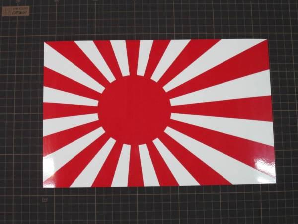 旭日旗、マグネット、文字無し、国旗、デカール、バイナル 001大_画像1