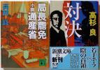 高杉良★対決+局長罷免 小説通産省 文庫本2冊