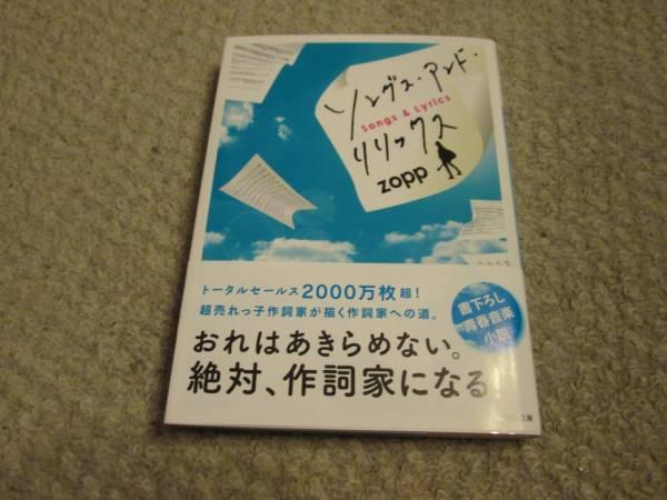 zopp★「ソングス・アンド・リミックス」★サイン本☆1刷★未読
