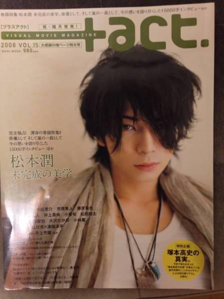 嵐 松本潤 プラスアクト 2008年vol.15