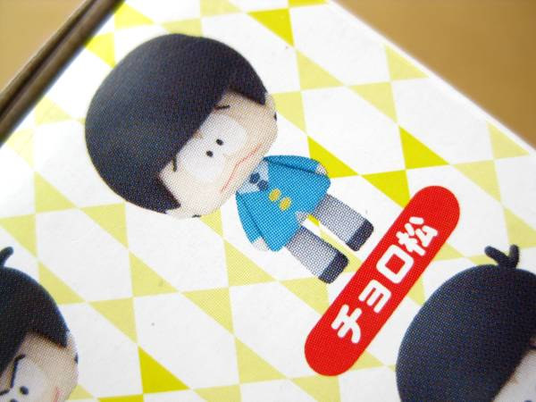 ★【チョロ松】こえだらいず14 おそ松さん/0_画像1