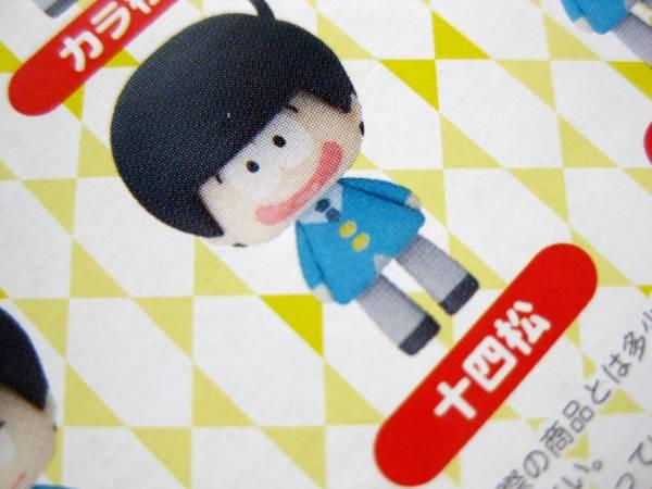 ★【十四松】こえだらいず14 おそ松さん 松野 五男/0_画像1