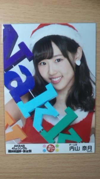 AKB48 生写真 41stシングル 選抜総選挙 後夜祭 内山奈月 チームB_画像1