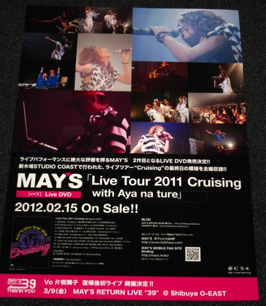 MAY'S [Live Tour 2011 Crusing with Aya na ture] 告知ポスター