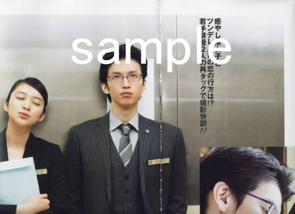 5p◇シネマシネマ 2014.8 関ジャニ∞ 大倉忠義 武井咲 福士蒼汰 神木隆之介