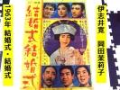 1963年 結婚式・結婚式 伊志井寛 岡田茉莉子検印刷物