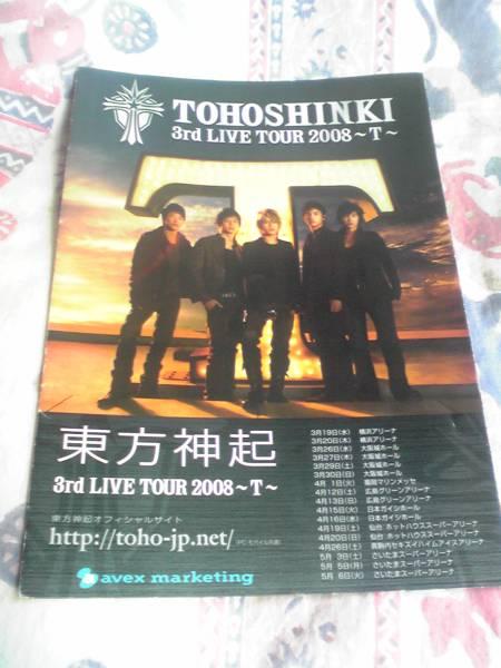 東方神起 3rd LIVE TOUR 2008 ~T~ ツアーパンフ