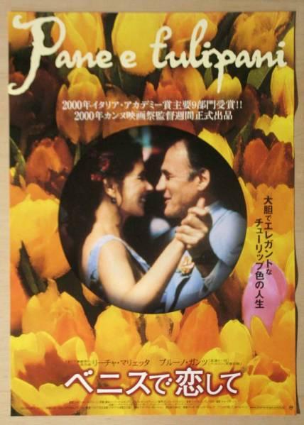 【映画ポスター】ベニスで恋して (ブルーノ・ガンツ) グッズの画像