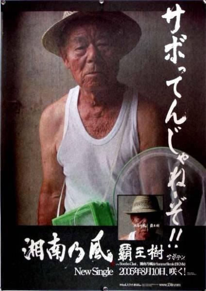 湘南乃風 B2ポスター (P04011)