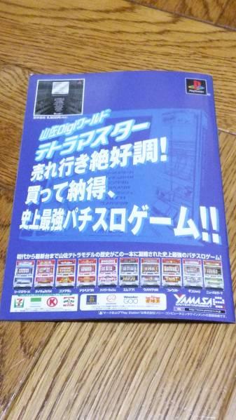 サイバードラゴン パチスロ ガイドブック 小冊子 カタログ 遊技カタログ_商品状態は、画像で、ご確認下さいませ。