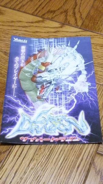 サイバードラゴン パチスロ ガイドブック 小冊子 カタログ 遊技カタログ_大切に保管してありました商品です。