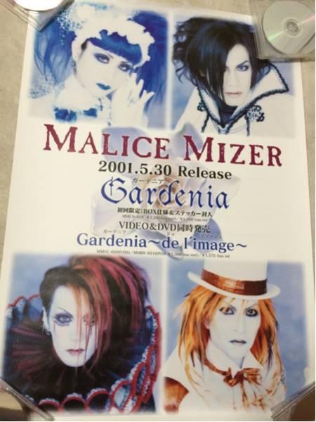 MALICE MIZER 店頭用ポスター 2種類 非売品 MANA マリスミゼル