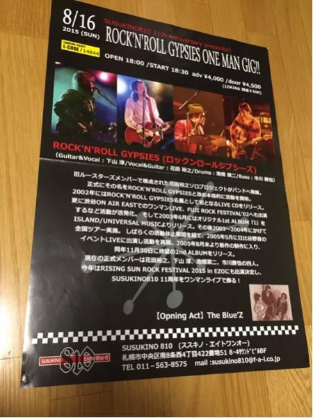 ロックンロールジプシーズ ポスター2015.8.16札幌ライブ
