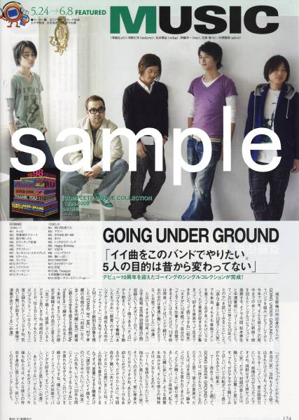 ◇TVぴあ 2008.6.4号 切り抜き GOING UNDER GROUND