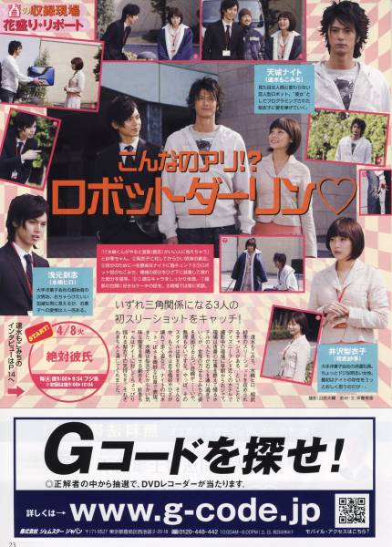 ◇TVぴあ 2008.4.9号 絶対彼氏 相武紗季 速水もこみち