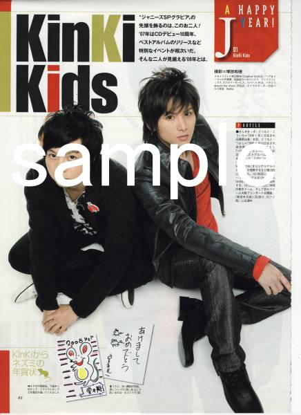 p3◆ザテレビジョン 2008.1.14号 KinKi Kids 堂本光一 堂本剛