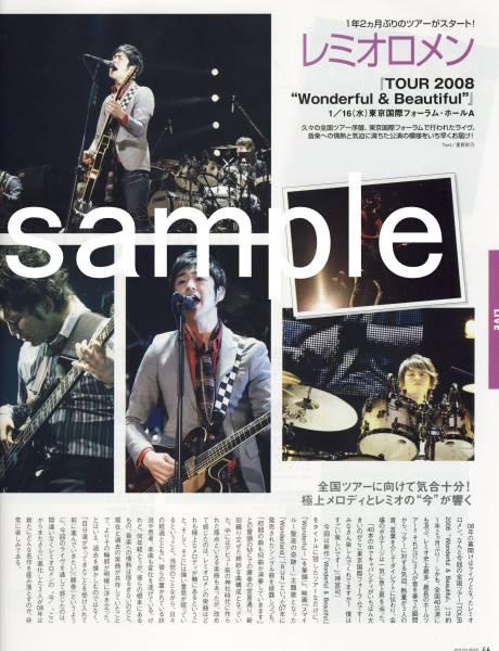 ◇oricon style 2008.2.11号 切り抜き レミオロメン
