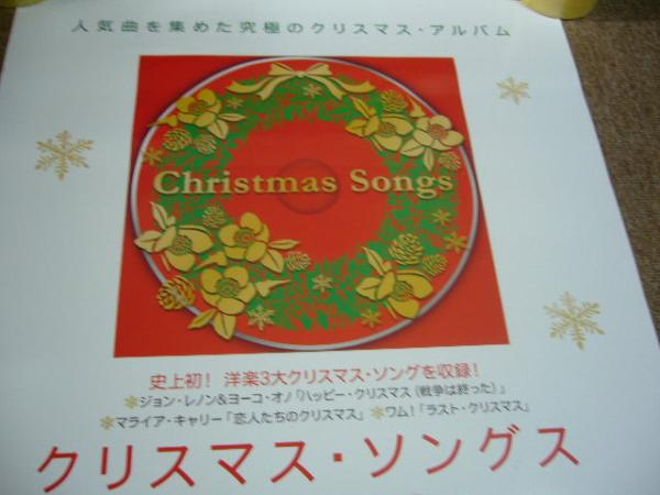 B2大 ポスター クリスマスソングス山下達郎 竹内まりや