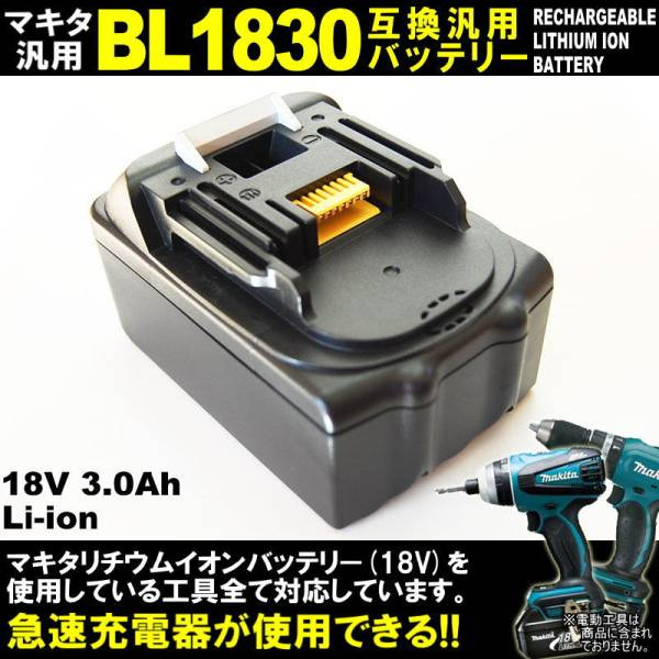 New◇rapid allowed MAKITA BL1830 compatible lithium compatible battery