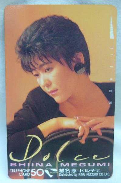 【テレカ】椎名恵 歌手 ドルチェ キングレコード 50度▽NO-D9524