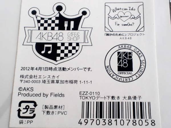 非売品☆トキメキ☆AKB48☆大島優子☆下敷きどすぅ~☆①☆残1_画像3