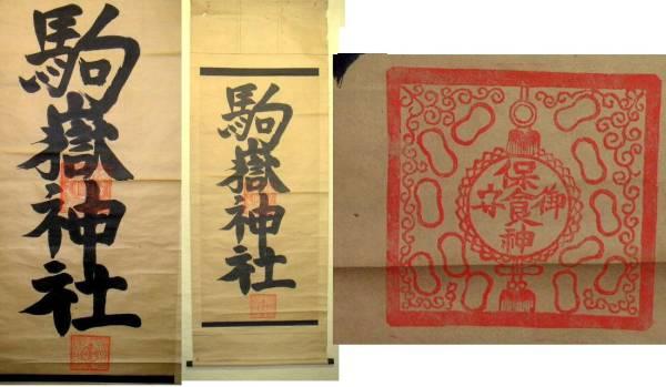 ☆蔵くら☆ 駒ケ岳神社 掛け軸 ☆ 掛軸 骨董 中国 古玩 昭和レトロ