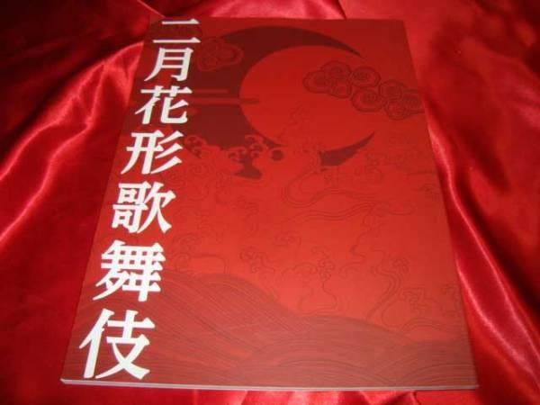 ★二月花形歌舞伎 パンフ 2013年 片岡愛之助 尾上松也