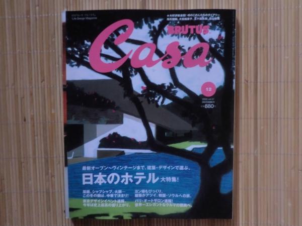 Magazine monthly [Casa Brutus CASA BRUTUS]
