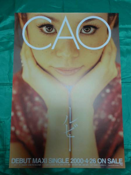 CAO ルビー B2サイズポスター