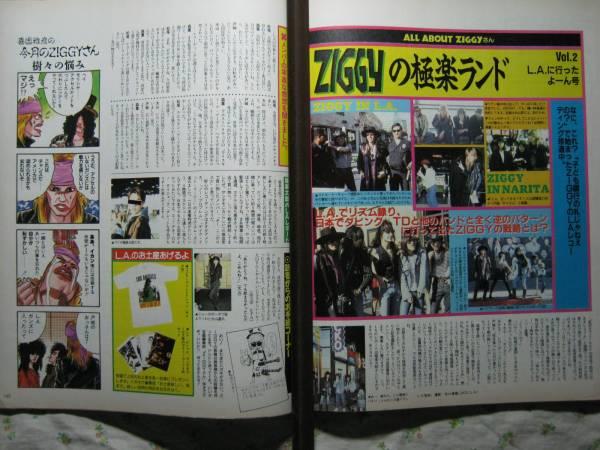 '89【L.Aレコーディング珍道中】 ZIGGY ♯