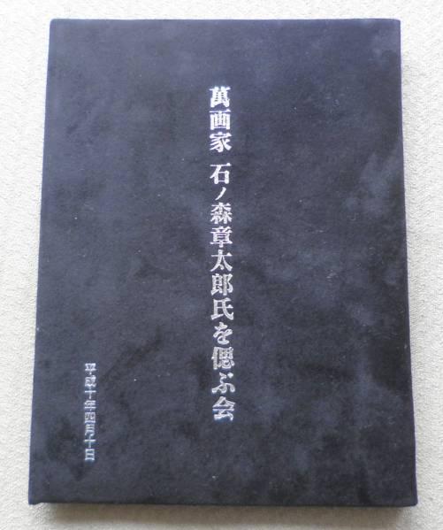 ●萬画家石ノ森章太郎を偲ぶ会/テレカ・ポストカード/送料無料●