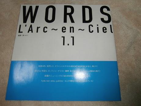 L'Arc-en-Ciel CDデータ2007/07付録「WORDS」 ラルク