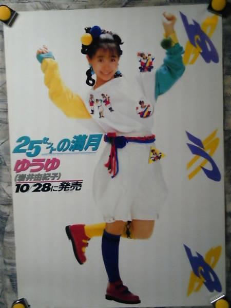 b7【大型ポスター/A1】ゆうゆ-岩井由紀子/'87-25セントの満月/告知用非売品ポスター_画像1